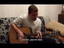 Песня под гитару - Ваня Воробей – ЗОЖ